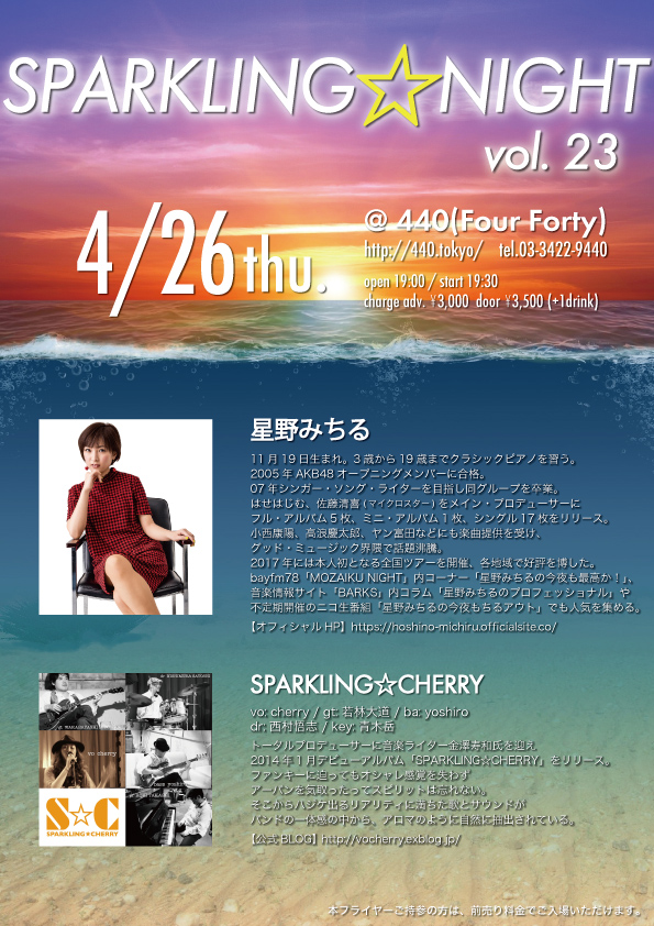 『SPARKLING☆NIGHT vol.23』