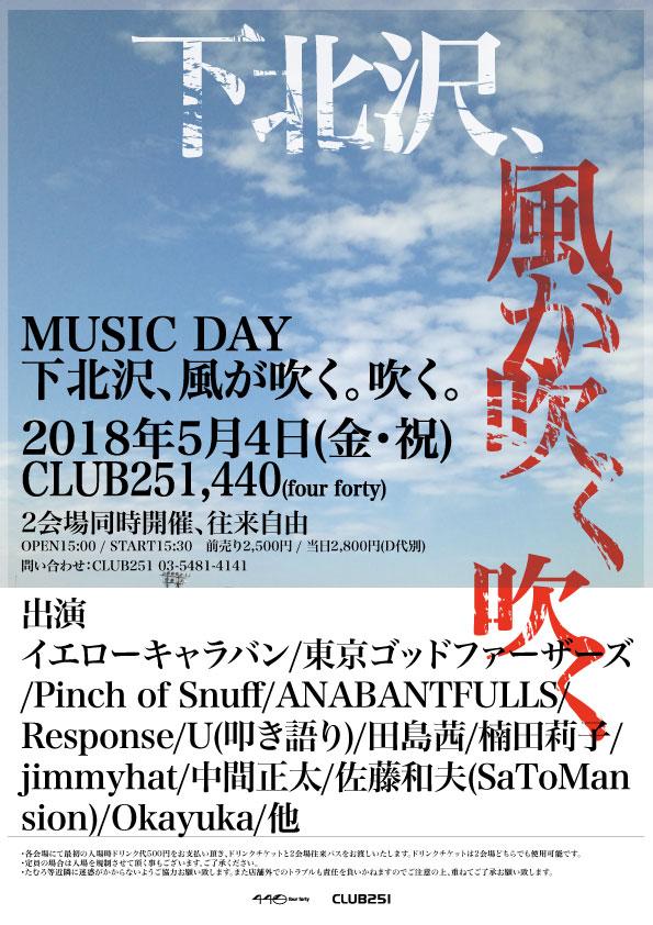 """MUSIC DAY〜下北沢、風が吹く。吹く。"""