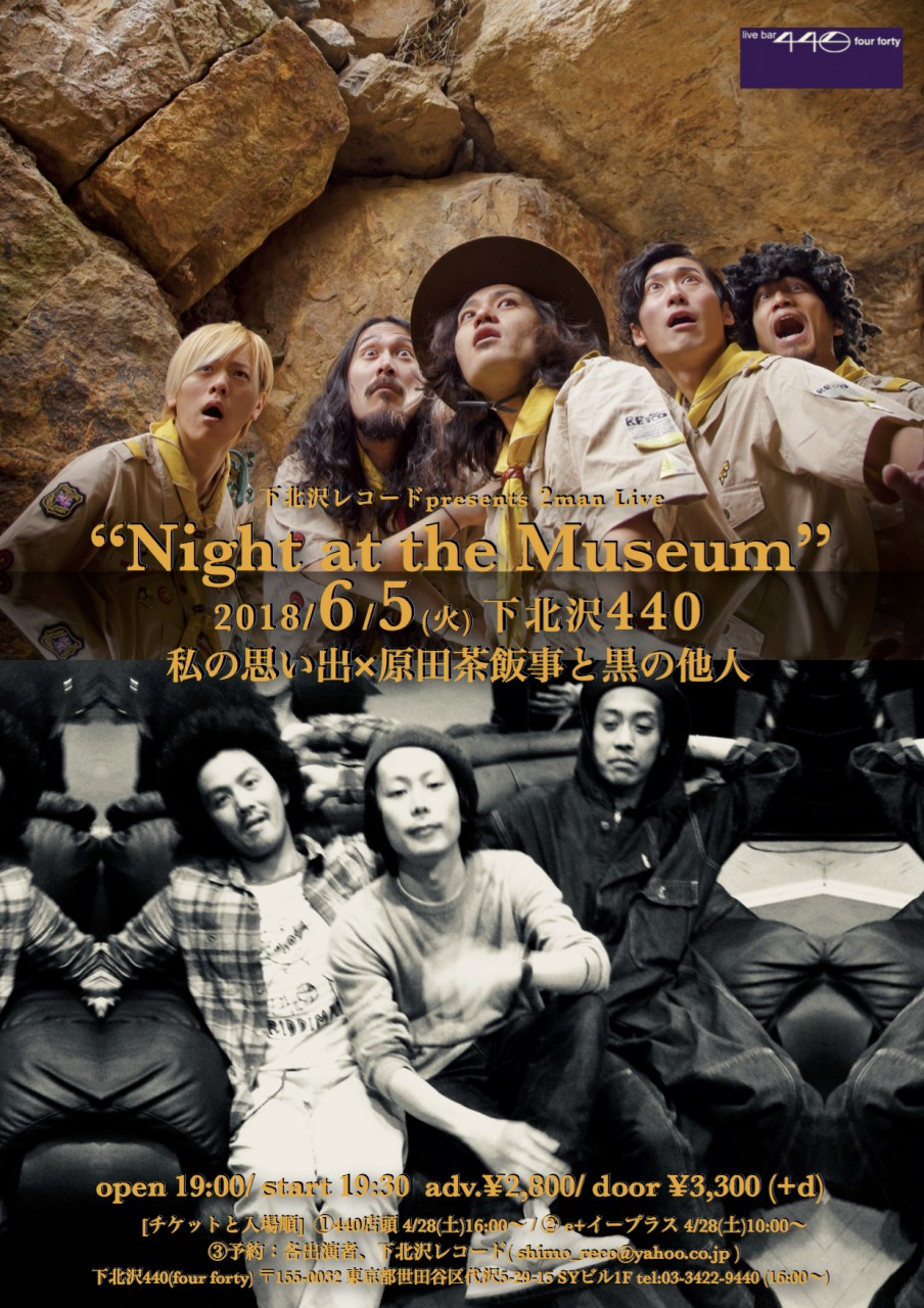 "下北沢レコードpresents 2man live ""Night at the Museum"""
