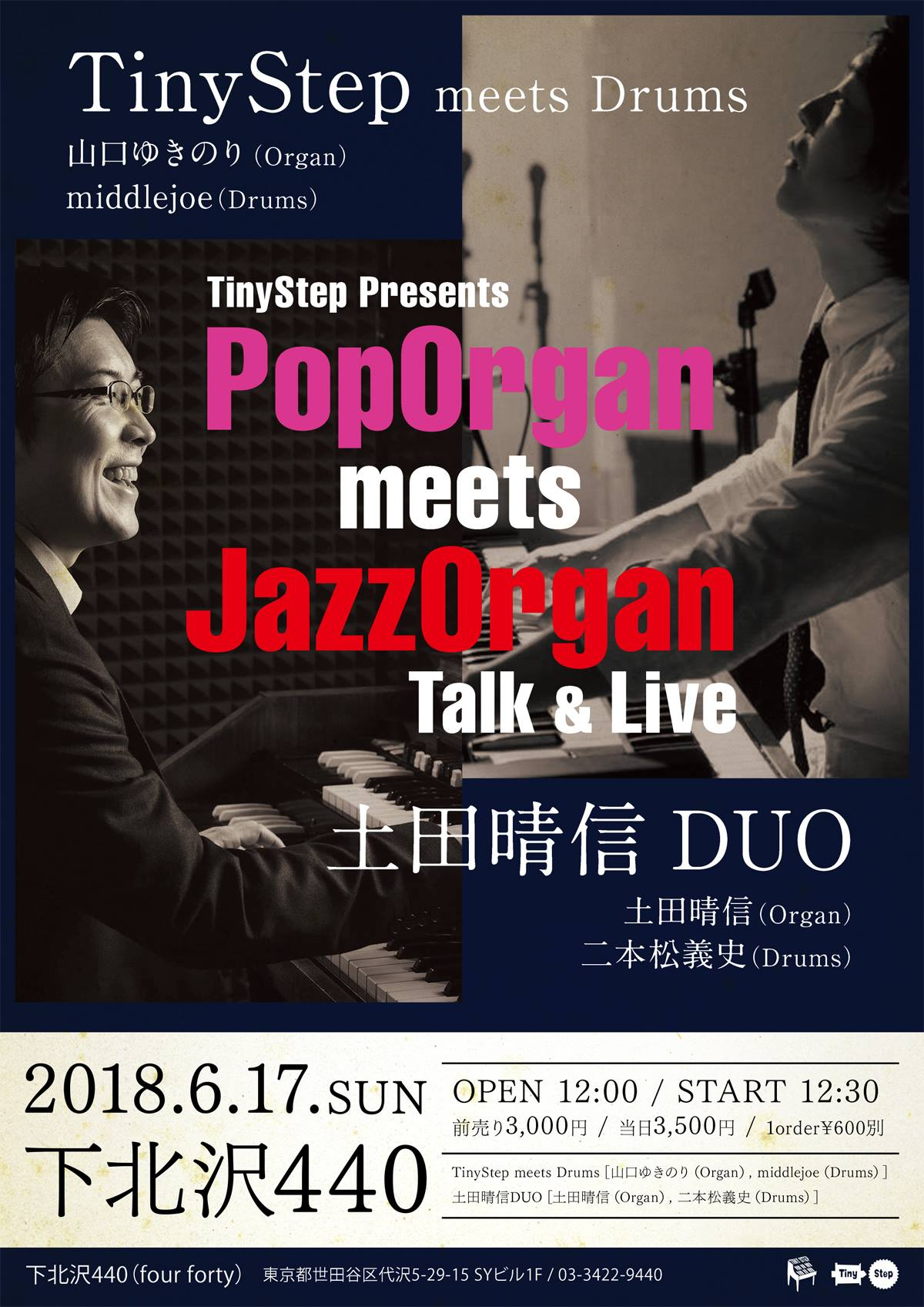 TinyStep Presents「PopOrgan meets JazzOrgan」