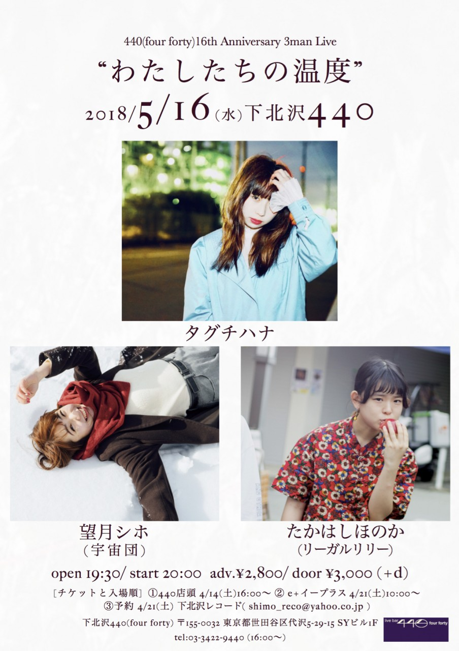 "440(four forty) 16th Anniversary 3man Live ""わたしたちの温度"""