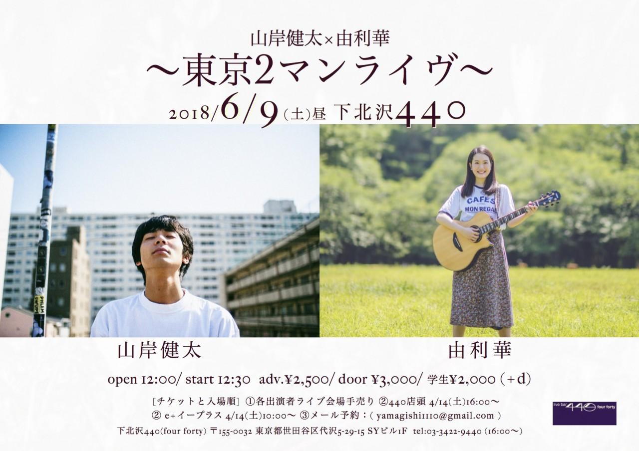 山岸健太×由利華 〜東京2マンライヴ〜