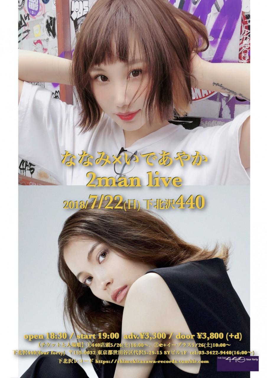 nanami × ayaka 2man live