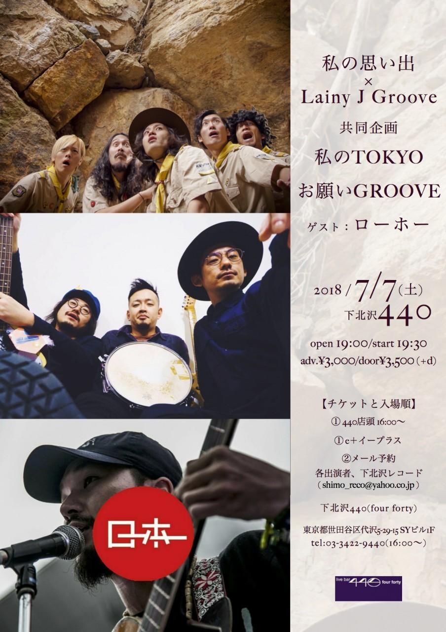 私の思い出 × Lainy J Groove企画「私のTOKYOお願いGROOVE」