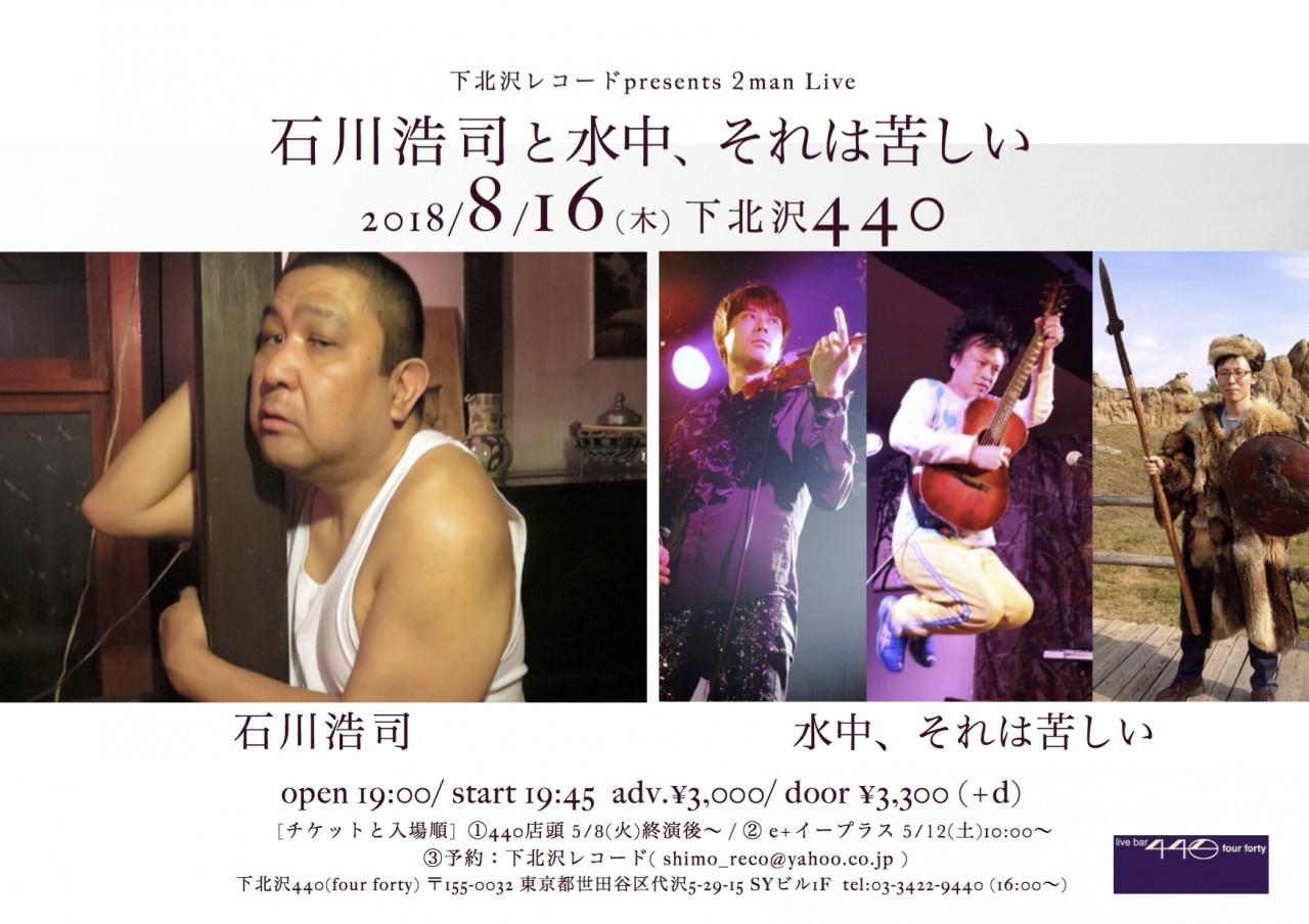 下北沢レコードpresents 2man Live『石川浩司と水中、それは苦しい』