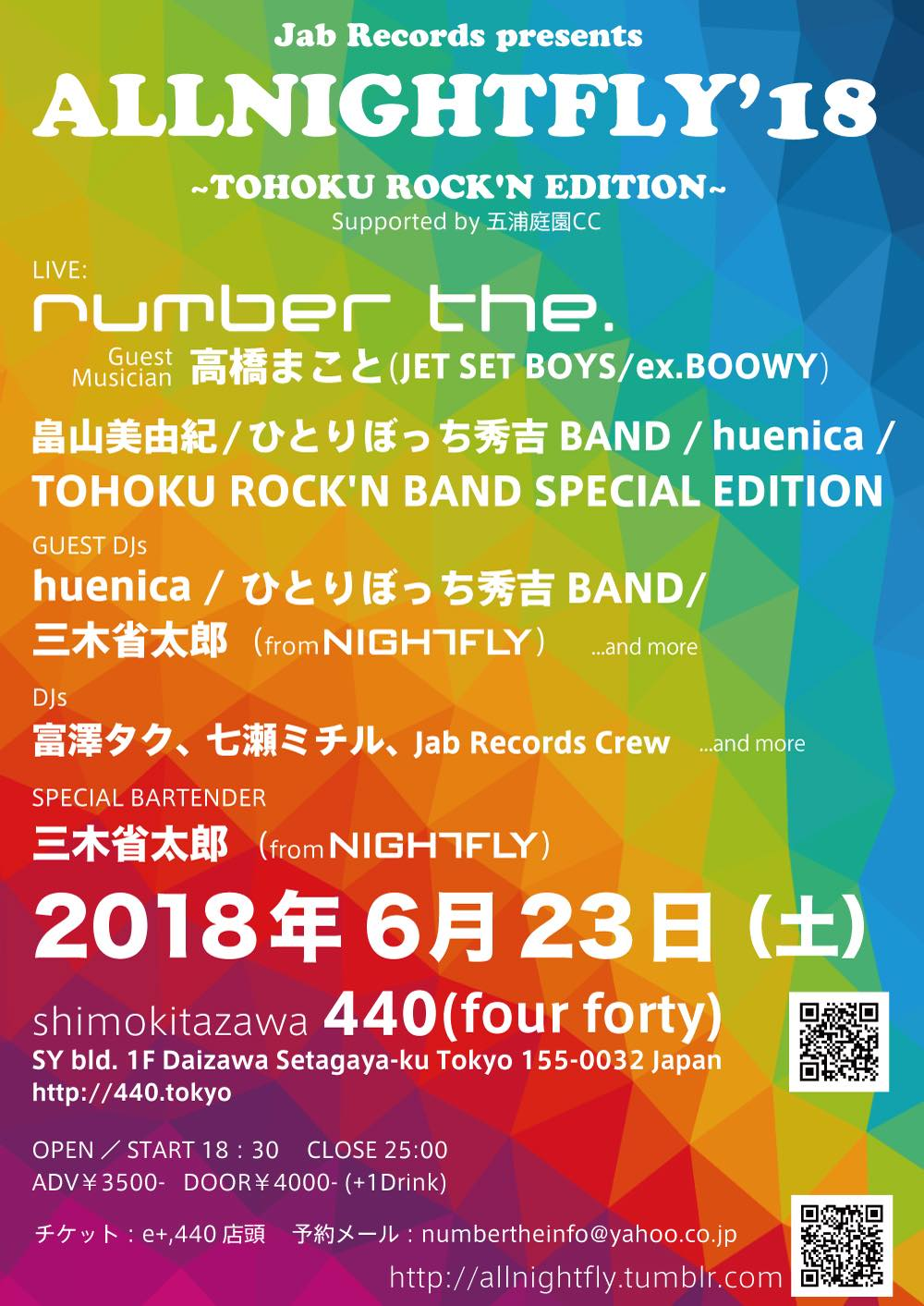 Jab Records presents ALLNIGHTFLY'18 ~TOHOKU ROCK'N EDITION~ Supported by 五浦庭園CC