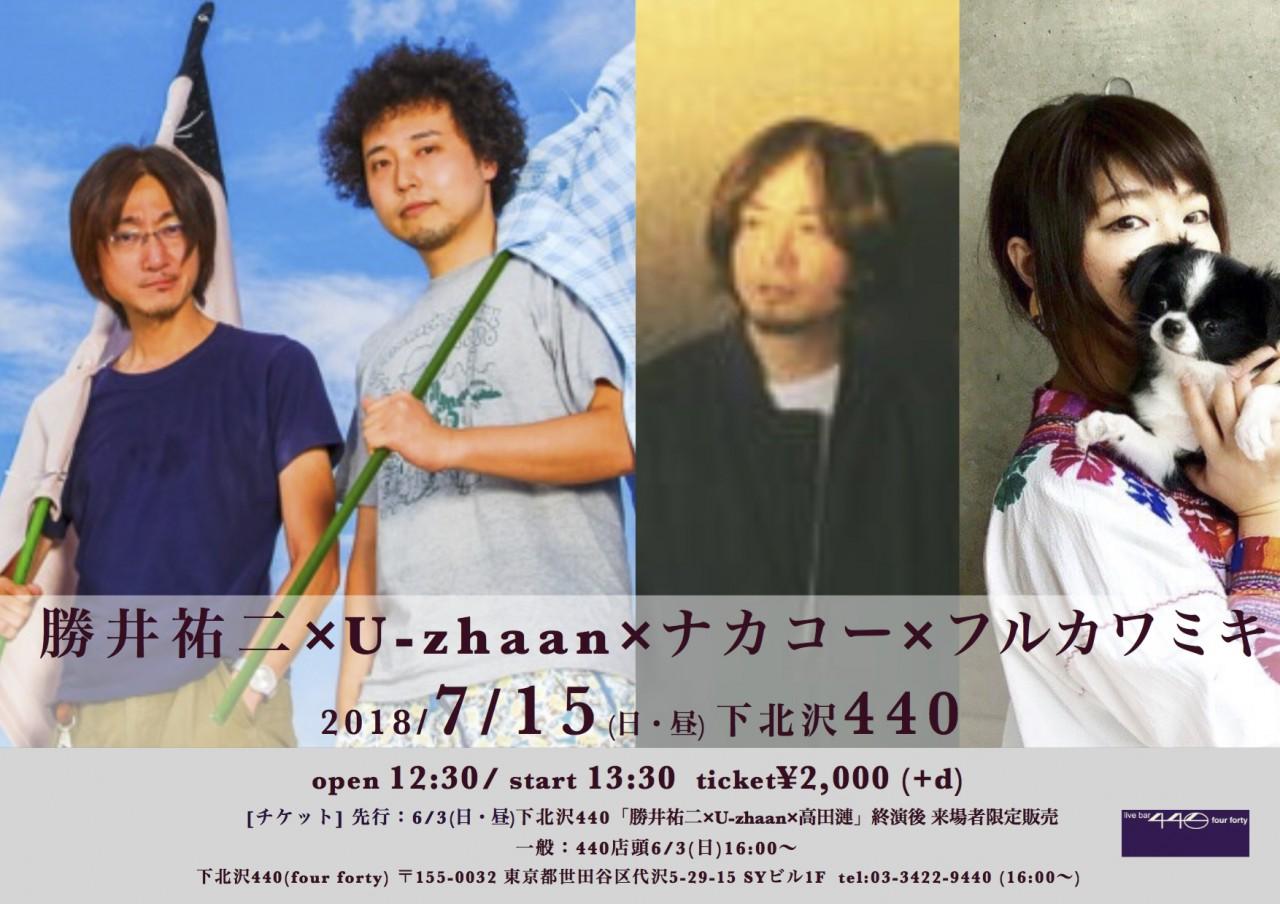 「勝井祐二×U-zhaan×ナカコー×フルカワミキ」