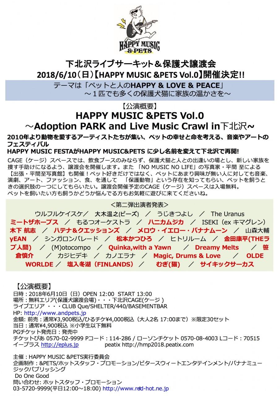 【HAPPY MUSIC &PETS Vol.0】