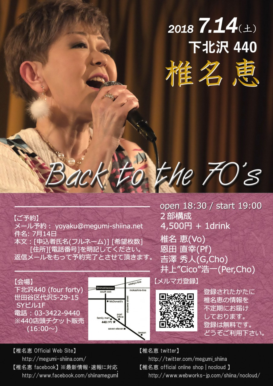 椎名 恵「Back to the 70's」