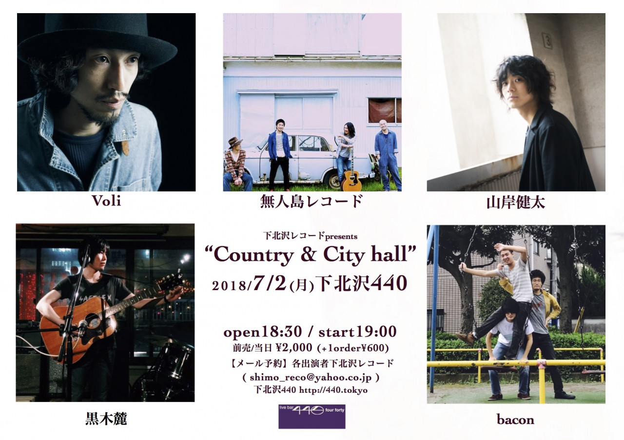 """下北沢レコードpresents""""country&cityhall"""""""