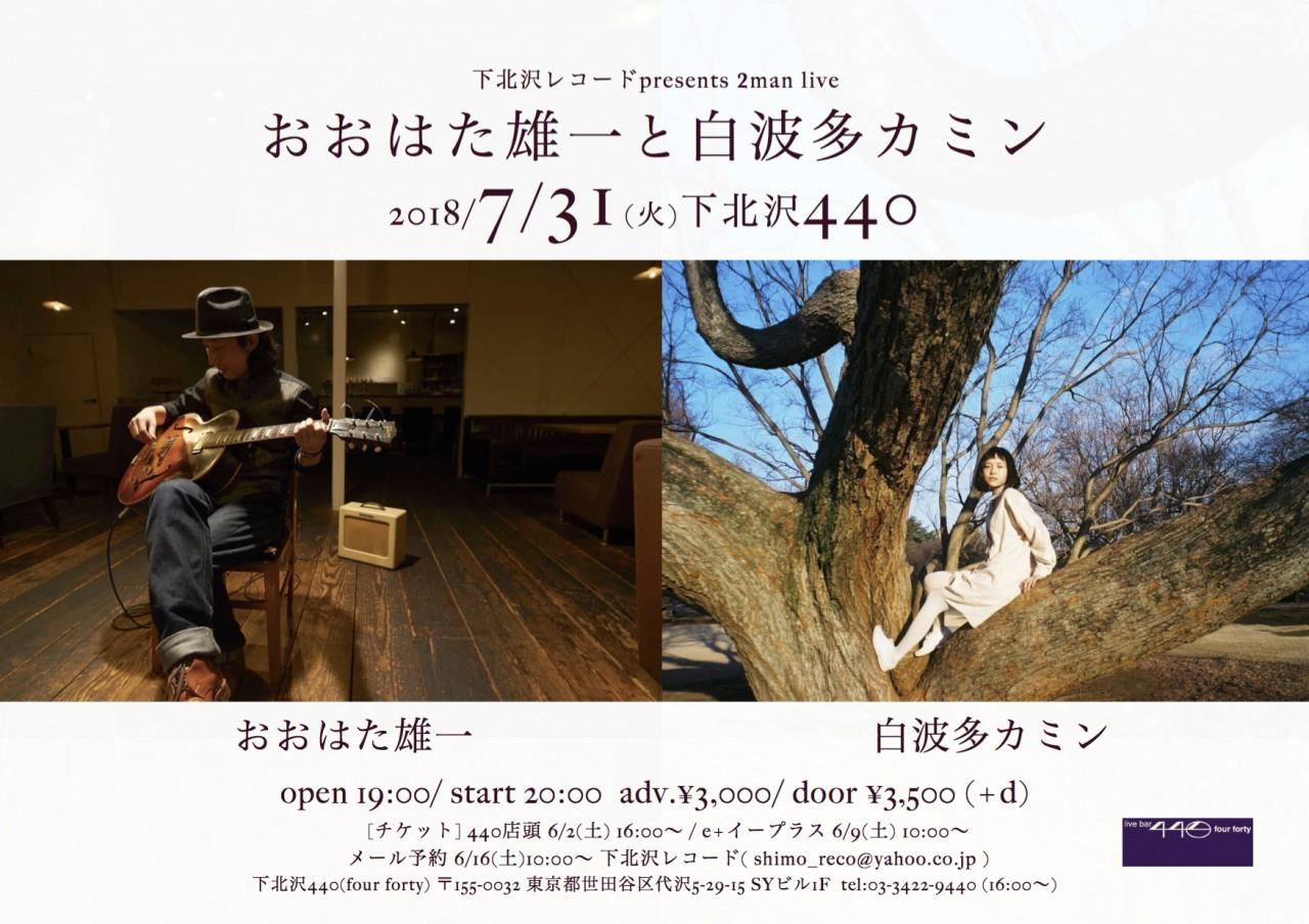 下北沢レコードpresnets 2man Live おおはた雄一と白波多カミン