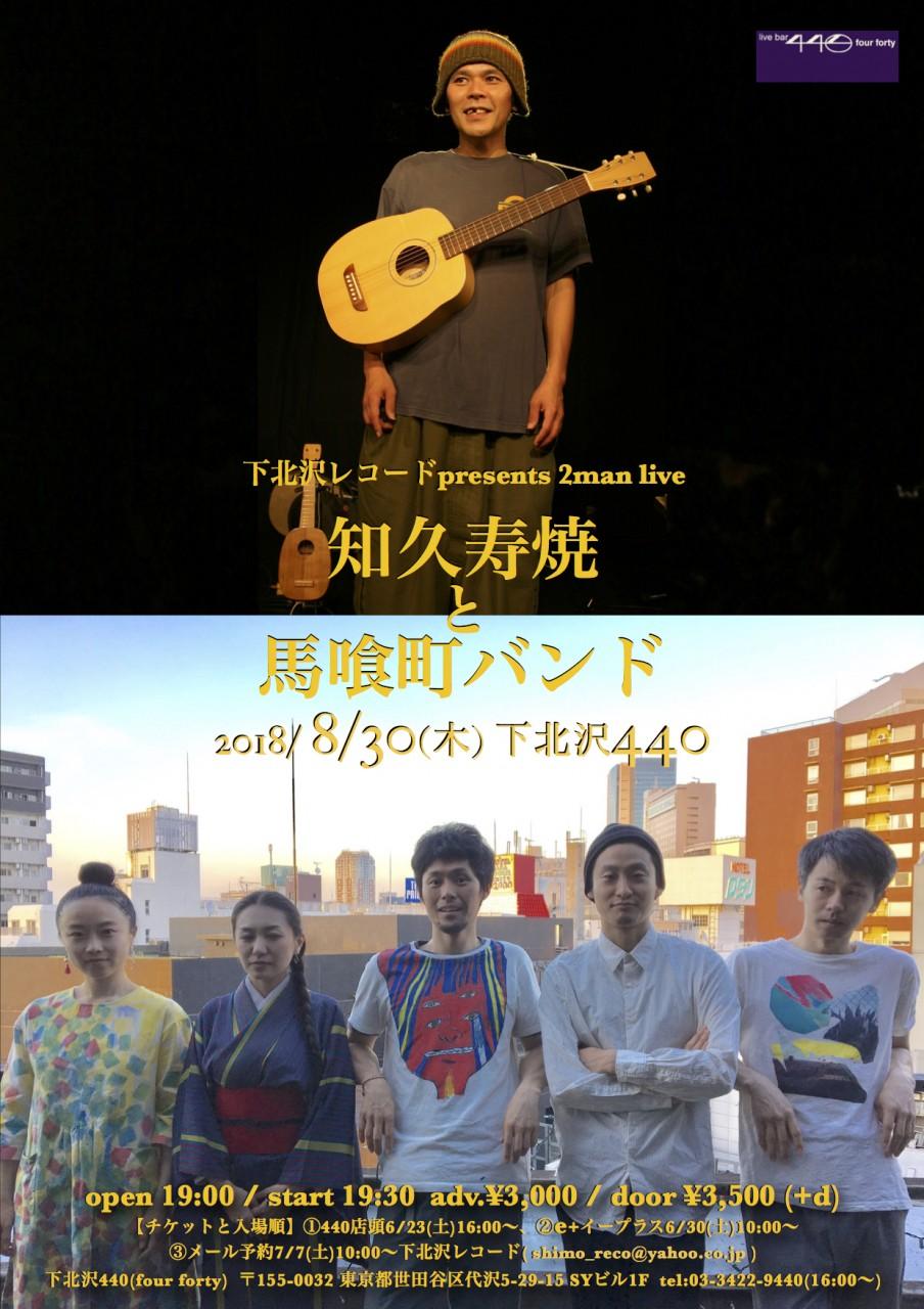 下北沢レコードpresents 2man Live『知久寿焼と馬喰町バンド』