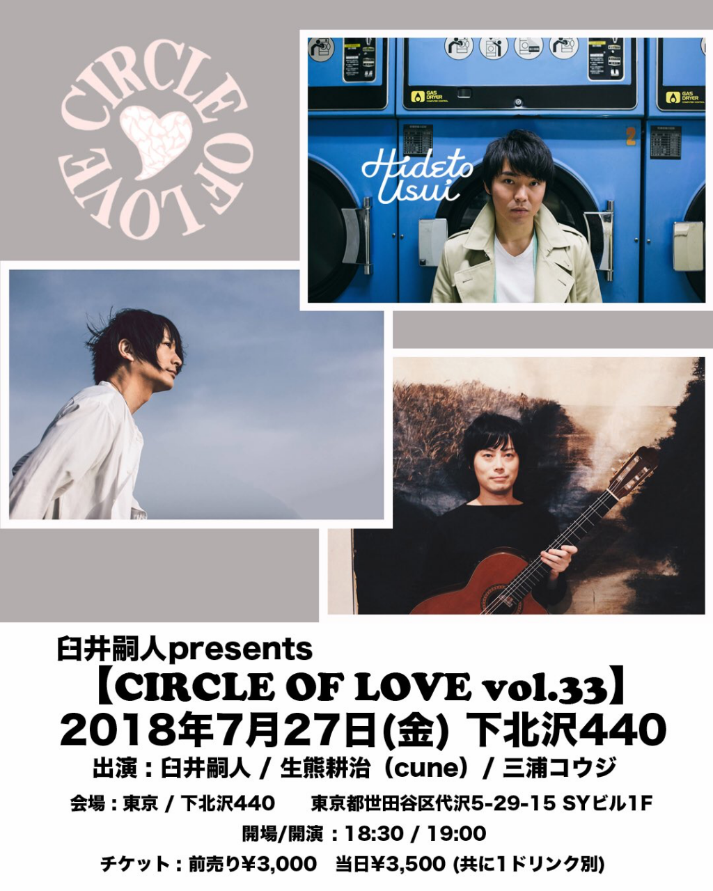 臼井嗣人presents【CIRCLE OF LOVE vol,33】