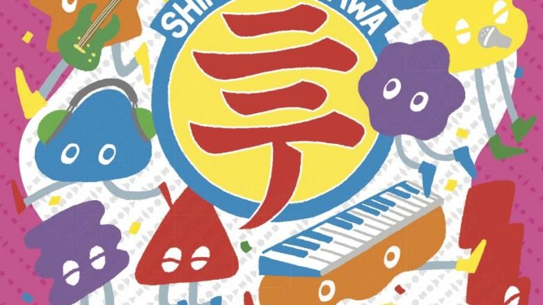 下北沢にて'18ポスター0612