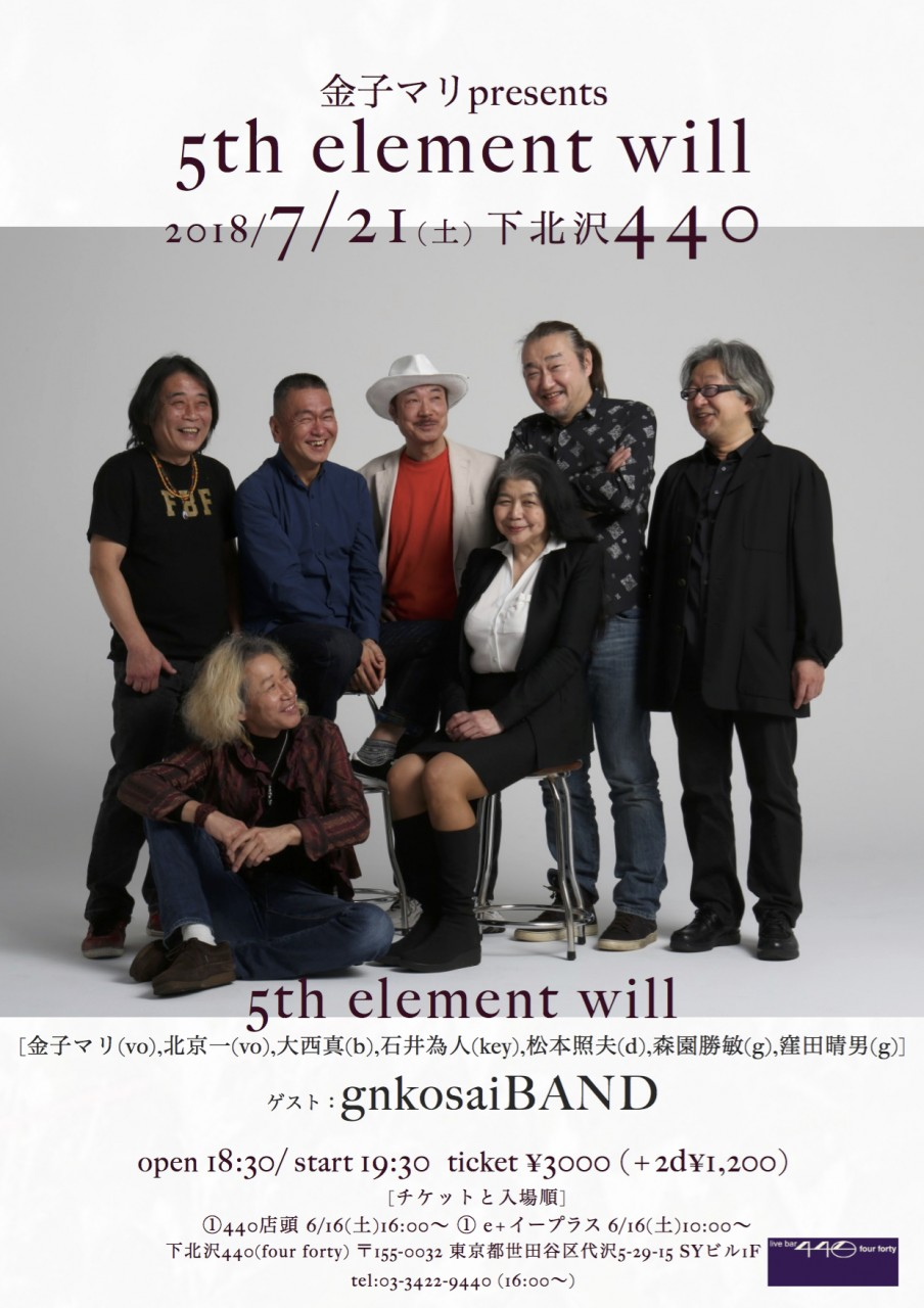 金子マリpresents 5th element will