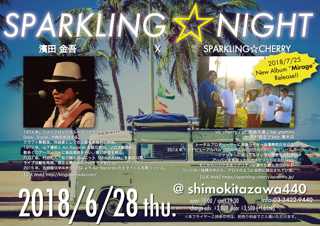SPARKLING☆NIGHT vol.24