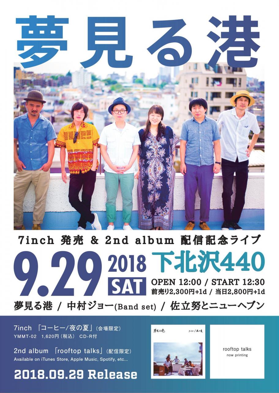 夢見る港 7inch 発売&2nd album 配信記念ライブ