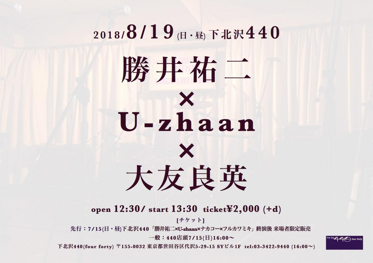 「勝井祐二×U-zhaan×大友良英」