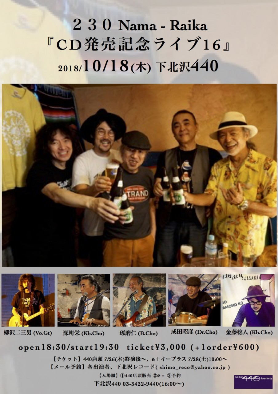230 Nama - Raika『 CD発売記念ライブ16 』