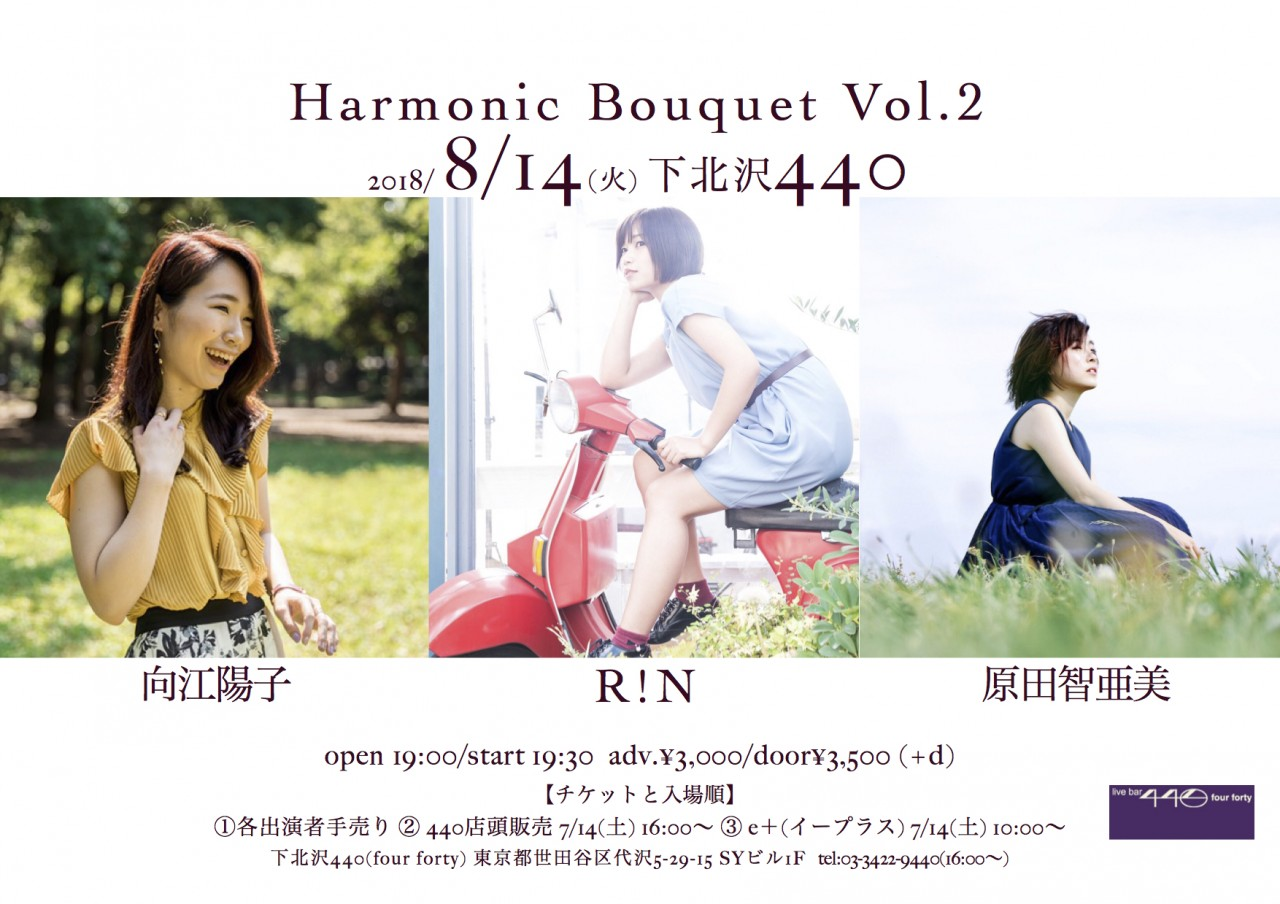 「Harmonic Bouquet Vol.2」