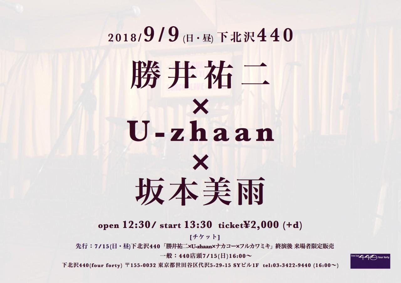 「勝井祐二×U-zhaan×坂本美雨」