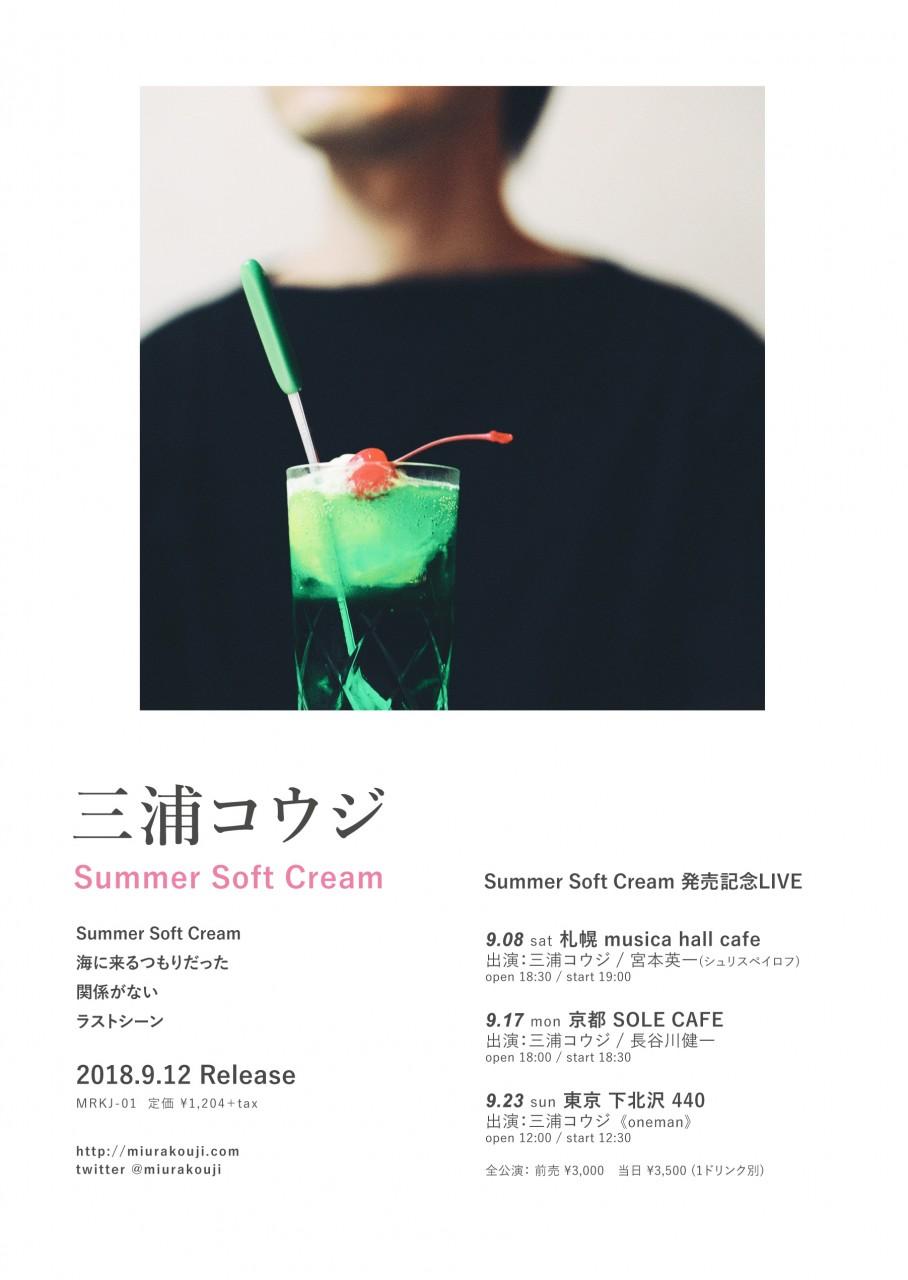 三浦コウジ『Summer Soft Cream』発売記念LIVE