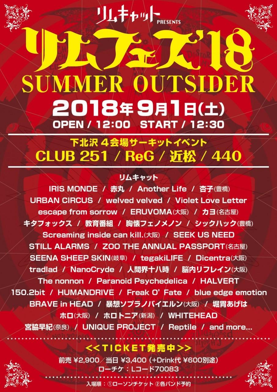 リムキャットpresents 4会場周遊イベント「リムフェス'18 SUMMER OUTSIDER」