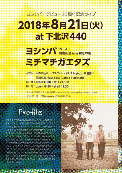 ヨシンバ・デビュー20周年記念ライブ