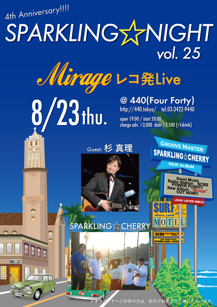 SPARKLING☆NIGHT vol.25 4th anniversary special  Mirage レコ発ライブ