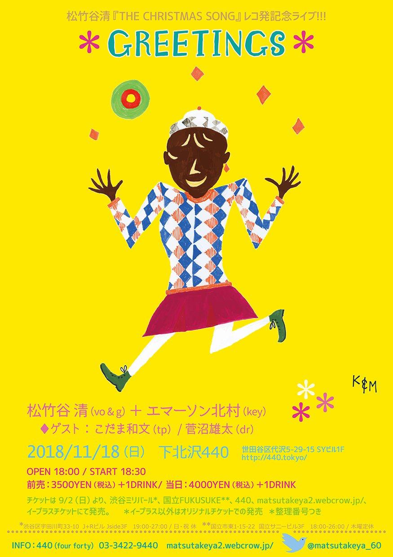 """松竹谷清「THE CHRISTMAS SONG」レコ発記念ライブ!! """"GREETINGS"""""""