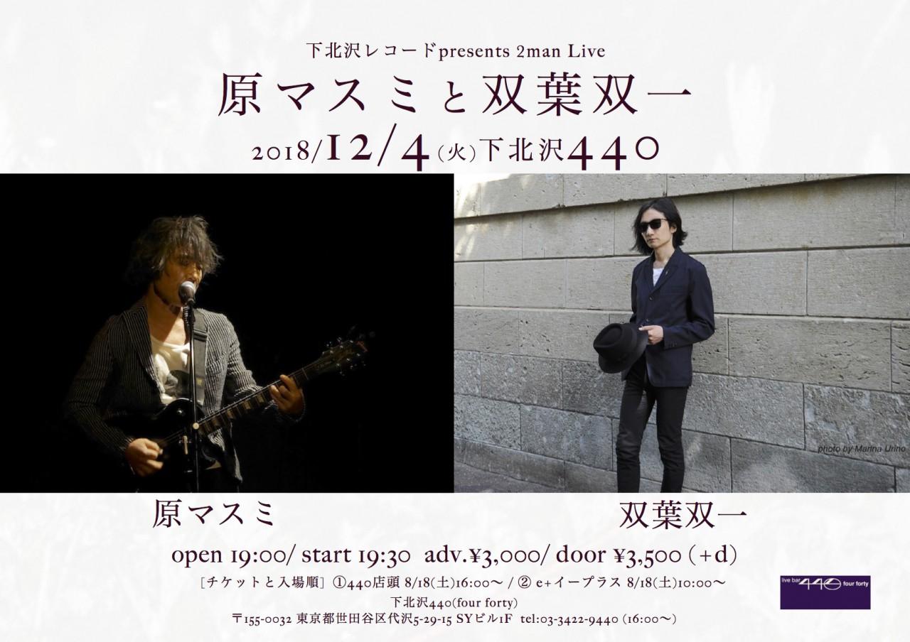下北沢レコードpresents 2man Live『原マスミと双葉双一』
