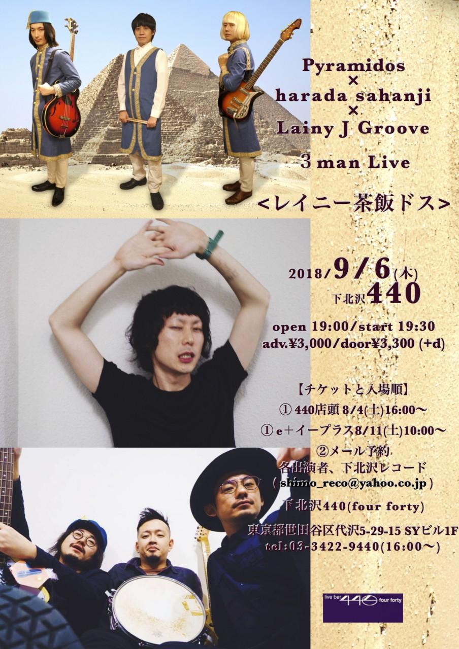 Pyramidos × Lainy J Groove × harada sahanji 3man Live <レイニー茶飯ドス>