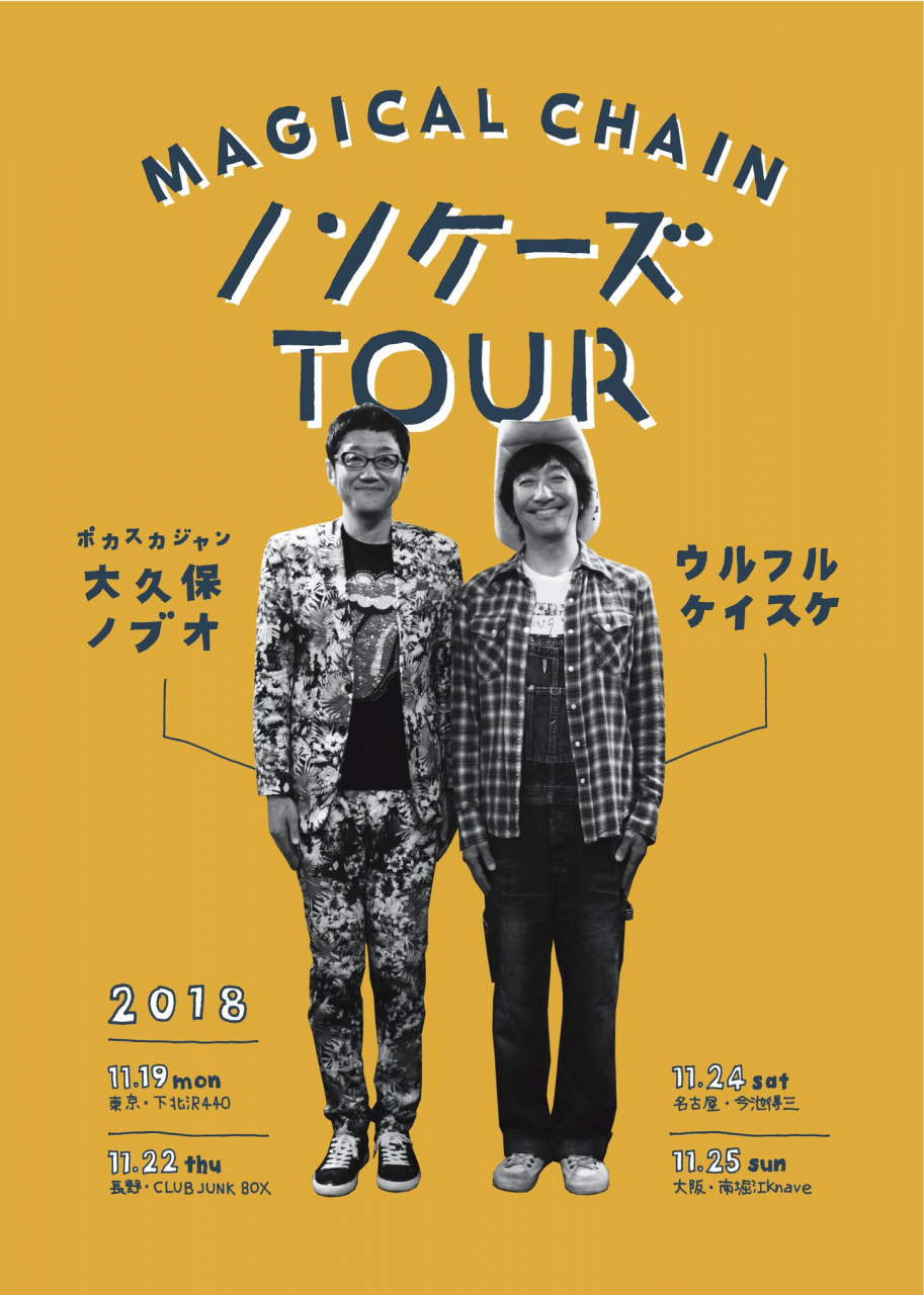 「MAGICAL CHAIN ノンケーズ TOUR」