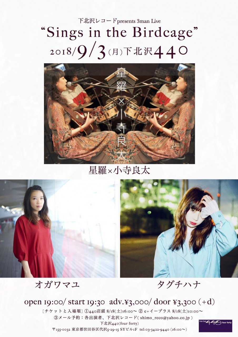 """下北沢レコードpresents """"Sings in the Birdcage"""""""