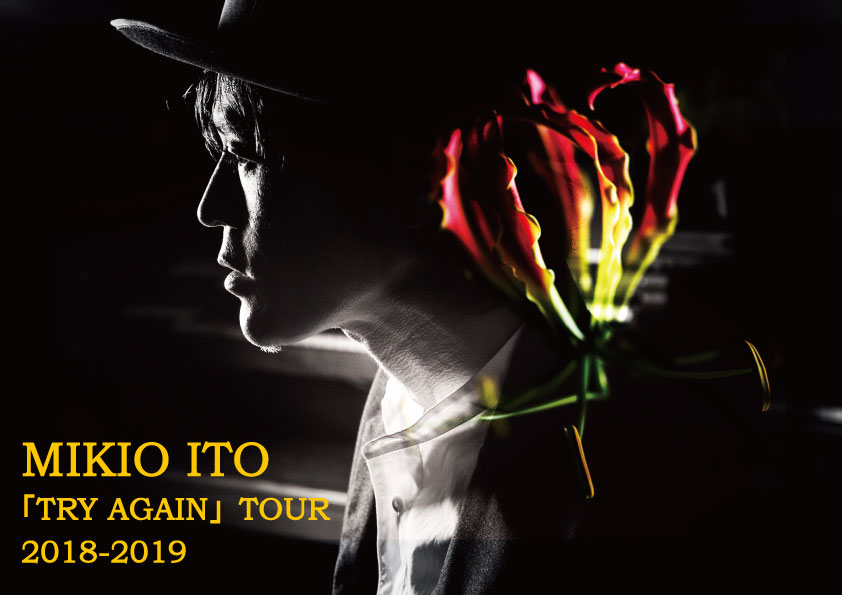 伊東ミキオ ソロアルバム『 TRY AGAIN 』発売記念TOUR  2018ー2019