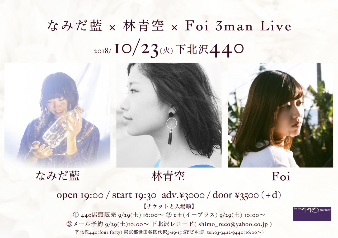 なみだ藍 × 林青空 × Foi 3man Live