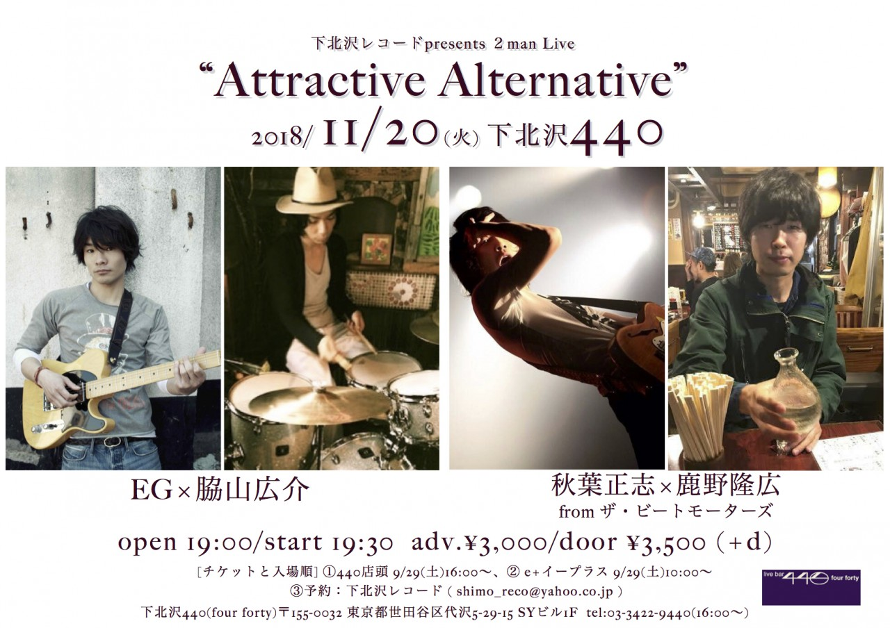 "下北沢レコードpresents 2man Live ""Attractive Alternative"""