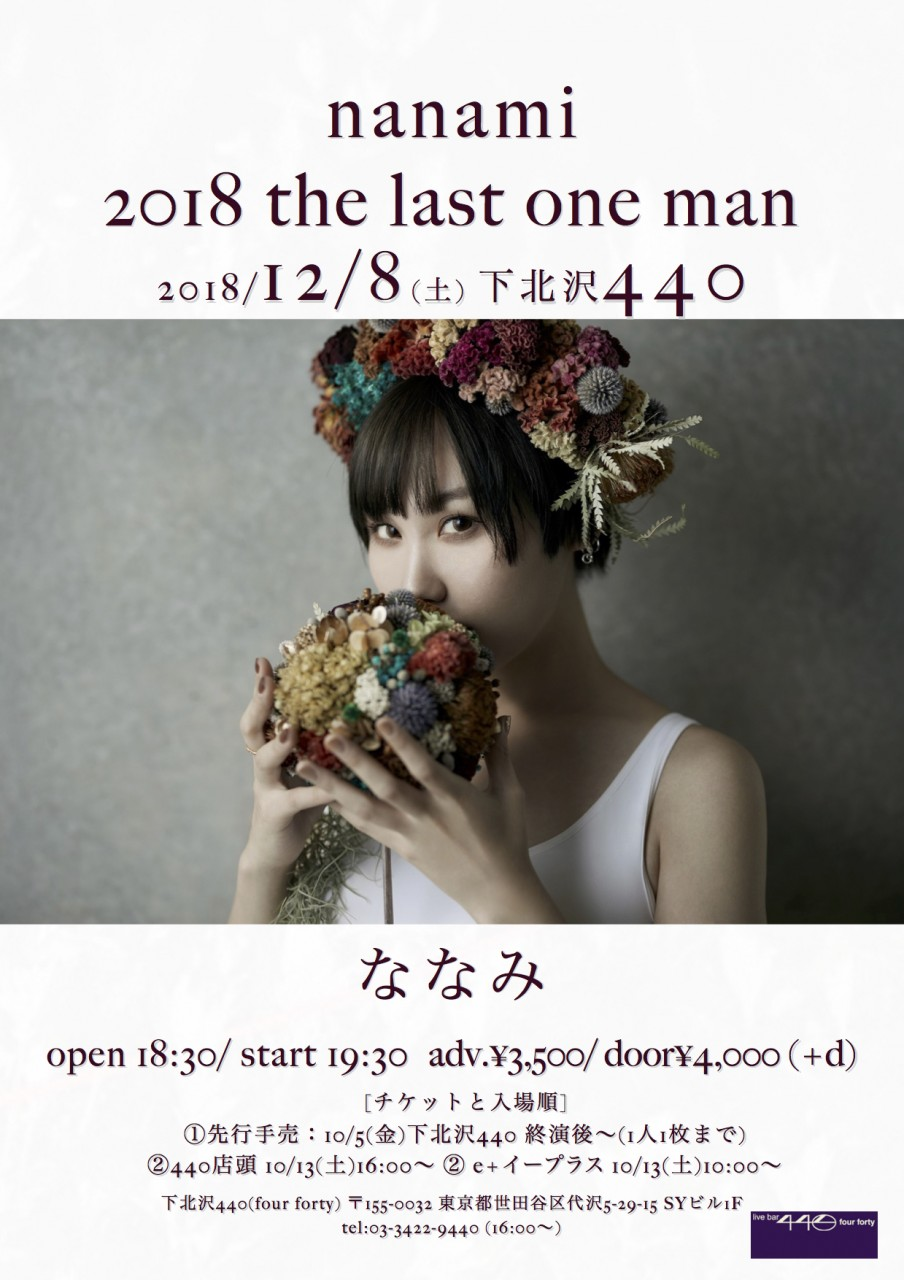 nanami 2018 the last one man