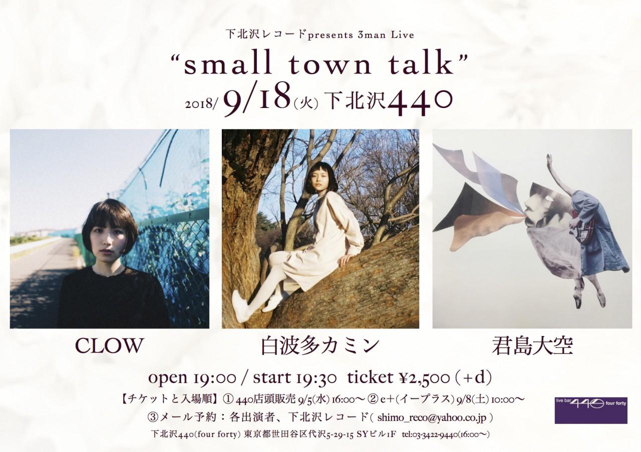 """下北沢レコードpresents 3man Live""""small town talk"""""""