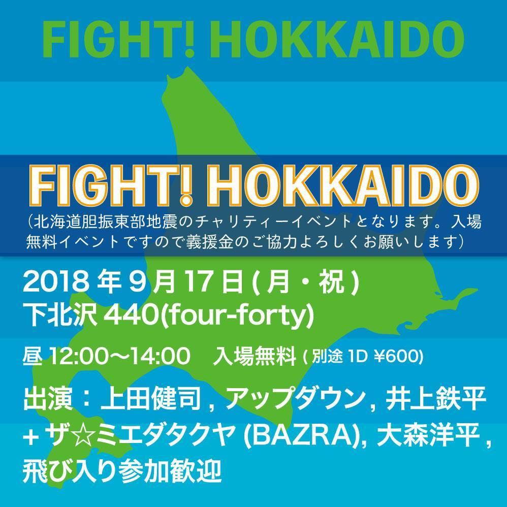 FIGHT! HOKKAIDO(北海道胆振東部地震のチャリティーイベントとなります。入場無料イベントですので義援金のご協力よろしくお願いします。)