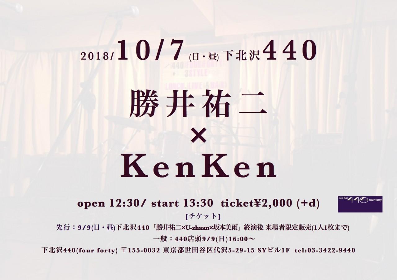 「勝井祐二 × KenKen」