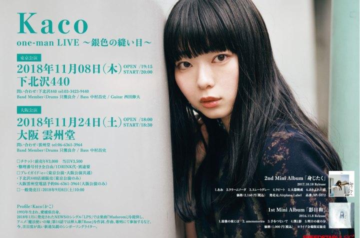 Kaco one-man LIVE 〜銀色の縫い目〜