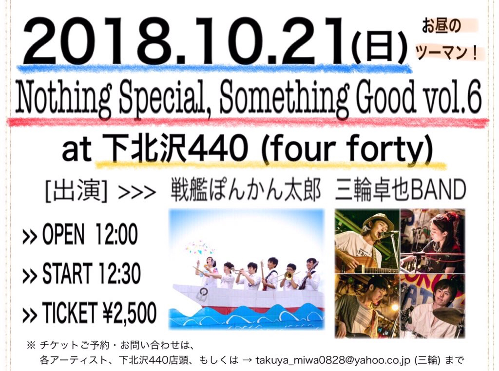 "三輪卓也presents ""Nothing Special, Something Good vol.6"""