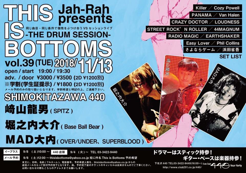 "Jah-Rah presents ""This is Bottoms vol.39""~The Drum Session~"