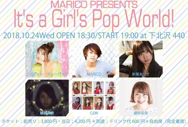 MARICO presents「It's a Girl's Pop World!」