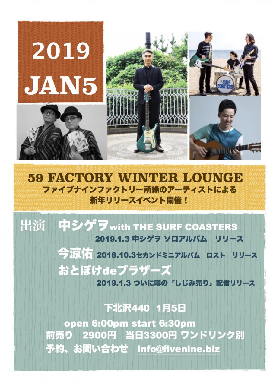 59 FACTORY WINTER LOUNGEファイブナインファクトリー所縁のアーティストによる 新年リリースイベント開催!