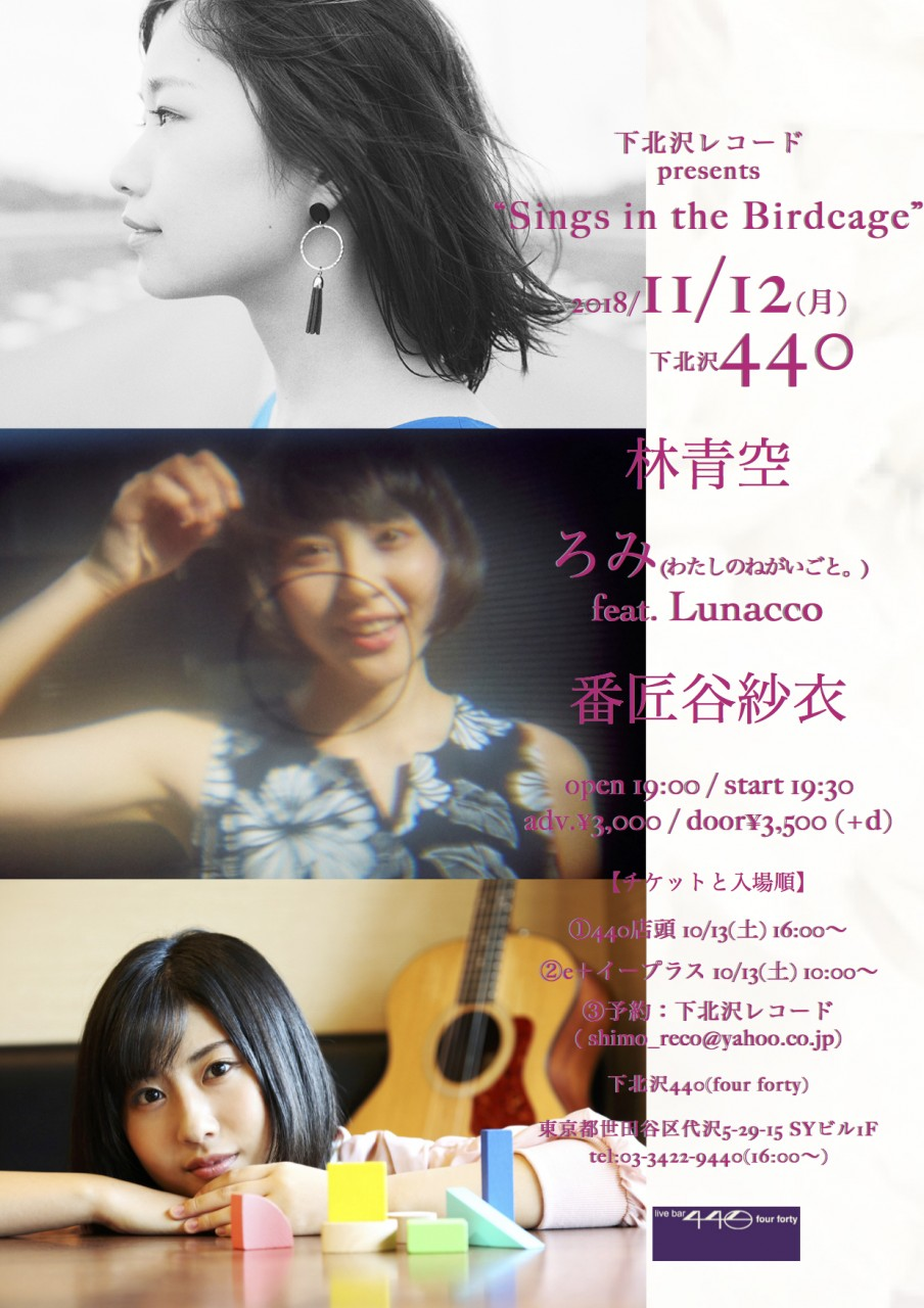 "下北沢レコードpresents 3man Live ""Sings in the Birdcage"""