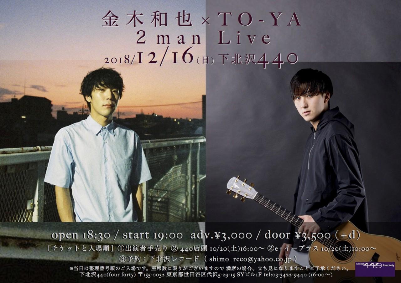 金木和也 × TO-YA 2man Live
