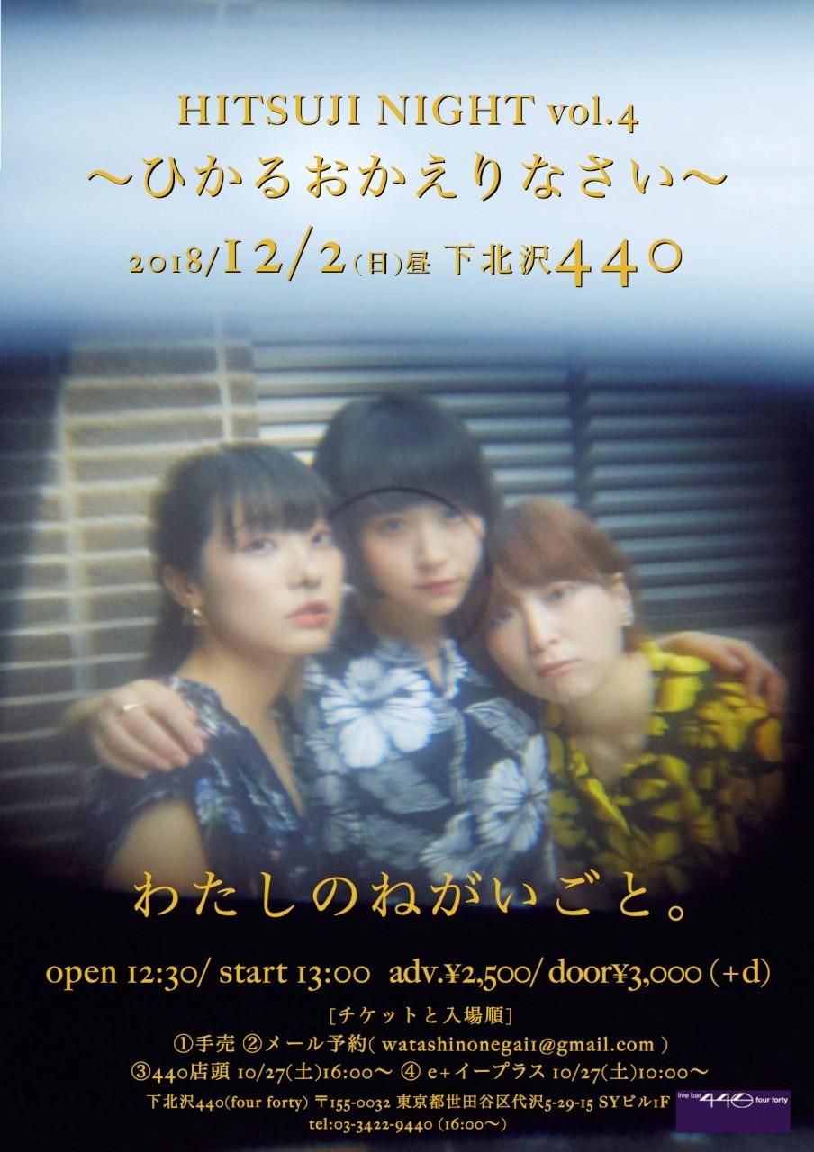 HITSUJI NIGHT vol.4 〜ひかるおかえりなさい〜