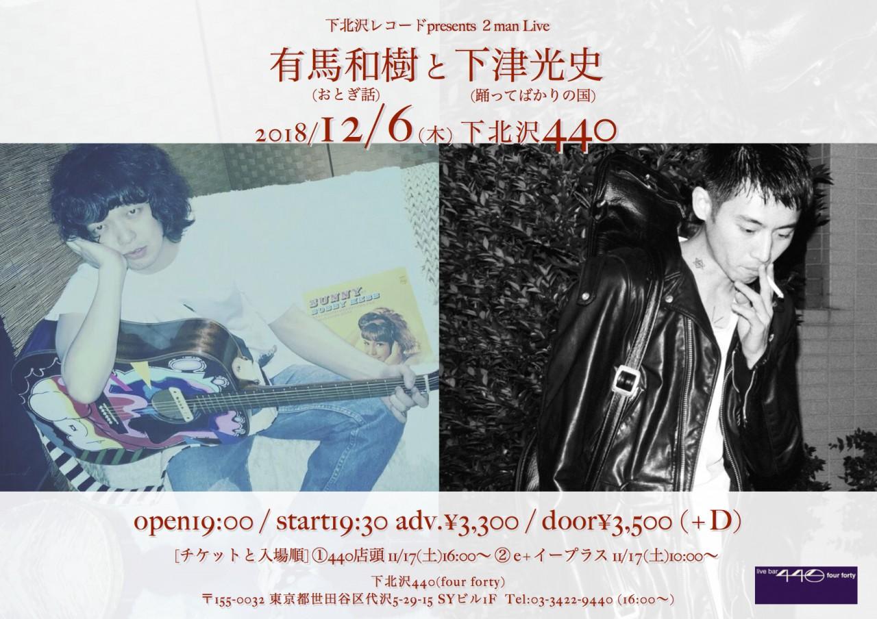 下北沢レコードpresents 2man Live 『有馬和樹と下津光史』
